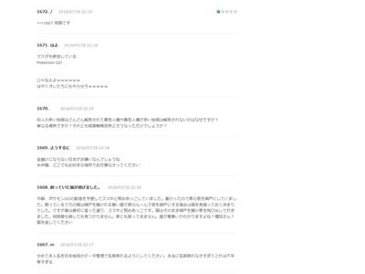 ポケモンGO 増田順一 炎上に関連した画像-02
