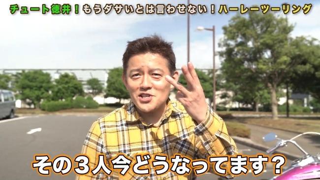 スピードワゴン 井戸田潤 デスバイク 不幸に関連した画像-05