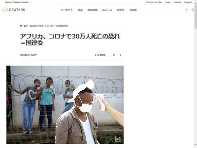 アフリカ 新型コロナウイルス 感染拡大 死亡者数 予測に関連した画像-02