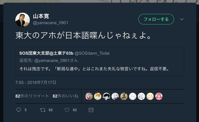 ヤマカン 山本寛 東大 煽り マウントに関連した画像-02