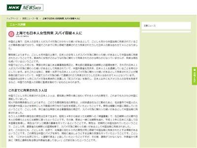 中国 日本人女性 スパイ容疑に関連した画像-02