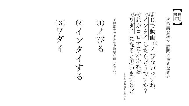 成瀬鳴 VTtuber コメント 国語 問題 腹が立つ に関連した画像-03