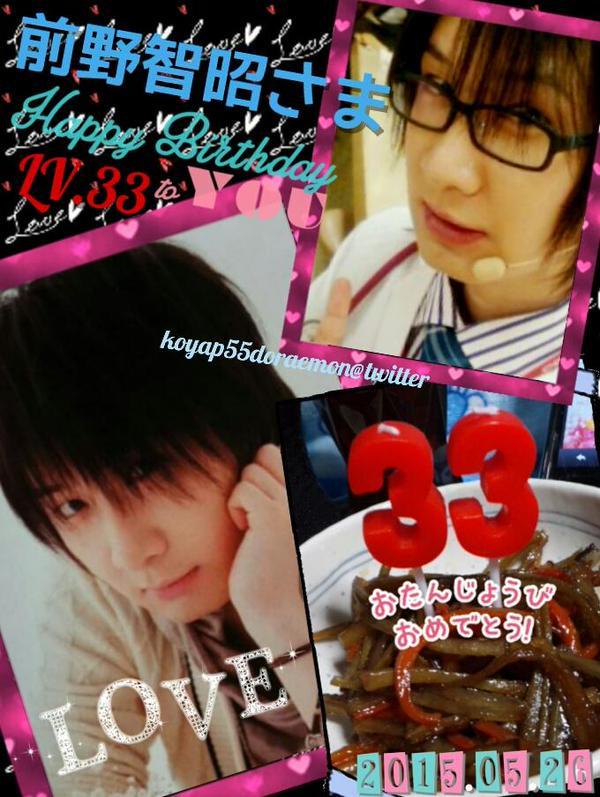 前野智昭 人気声優 生誕祭 誕生日に関連した画像-07