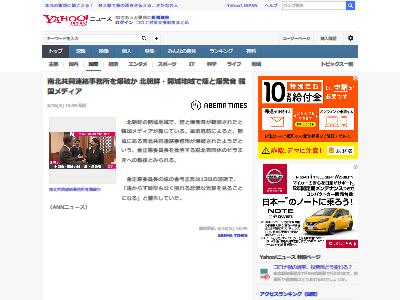 北朝鮮 南北共同連絡事務所 爆破に関連した画像-02
