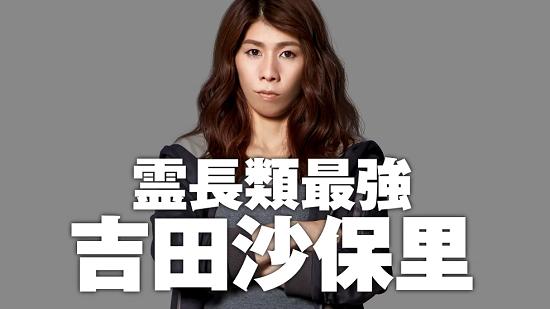 東京五輪ゲーム吉田沙保里配信に関連した画像-01
