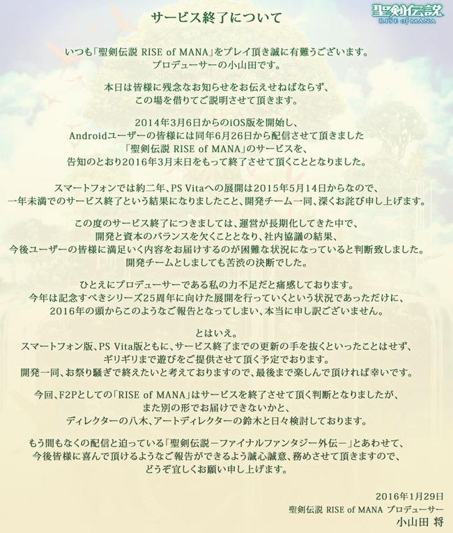 聖剣伝説 RoM サービス終了に関連した画像-03