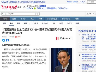 菅政権 民主党政権 医療崩壊 新型コロナウイルス 緊急事態宣言に関連した画像-02