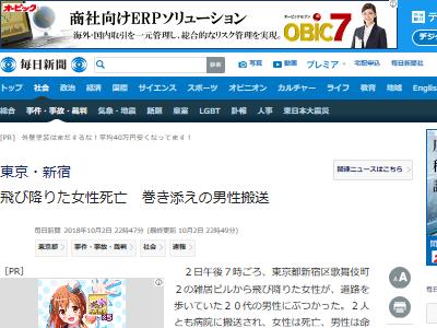 新宿 歌舞伎町 自殺 女性 巻き添え 男性に関連した画像-02