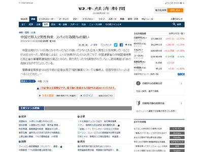 中国 日本人 拘束 スパイ容疑に関連した画像-02