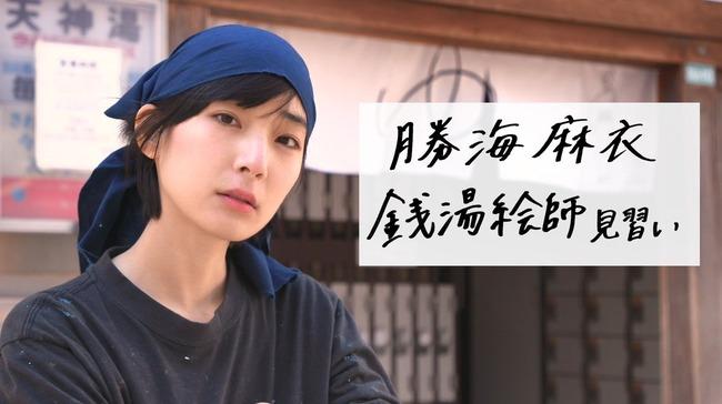 銭湯絵師 勝海麻衣 謝罪に関連した画像-01