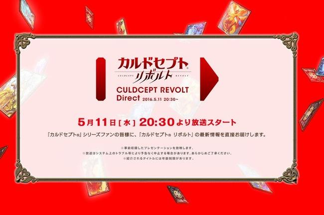 任天堂 カルドセプト  リボルト カルドセプトリボルト 公式 生放送 発売日に関連した画像-02