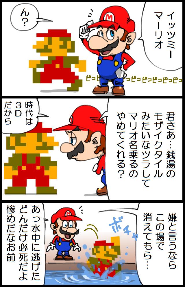マリオ ドット 3D 漫画 失われた能力に関連した画像-02