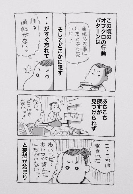 認知症 漫画 ネコに関連した画像-08