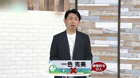 三重テレビアナウンサー逮捕に関連した画像-01