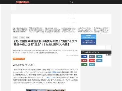 真・三國無双8 新武将 参戦 魏 満寵に関連した画像-02