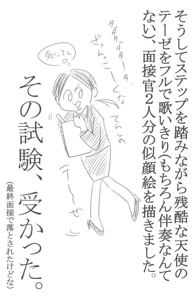就活生 面接 残酷な天使のテーゼ 体験談 漫画に関連した画像-05