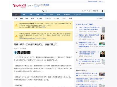 渋谷 外国人 男性 電線 死亡に関連した画像-02