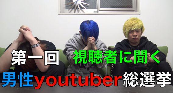 かっこいい 男性 ユーチューバー ランキング 視聴者 Youtubeに関連した画像-01