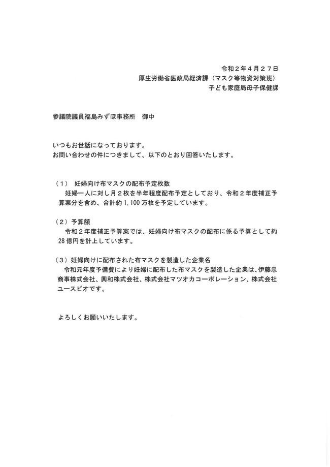 アベノマスク 受注 ユースビオ 非公表 公表 会社 福島県 公明党に関連した画像-04