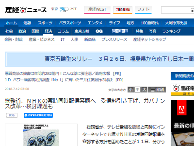 NHK 受信料 総務省 ネットに関連した画像-02