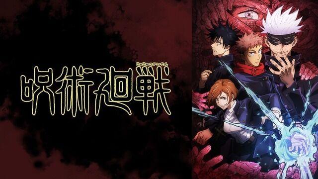 鬼滅の刃 呪術廻戦 人気 漫画 週刊少年ジャンプ アニメ化に関連した画像-01