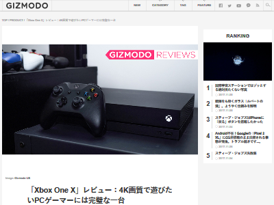 XboxOneX ギズモード レビューに関連した画像-02