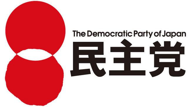 民主党 キャッチコピー に関連した画像-01