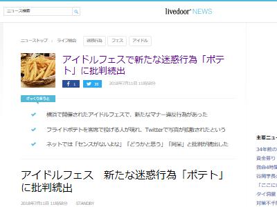 アイドルフェス アイドル オタク アイドル横丁夏祭りに関連した画像-02