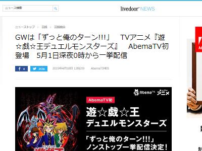 遊戯王 一挙放送 AbemaTVに関連した画像-02