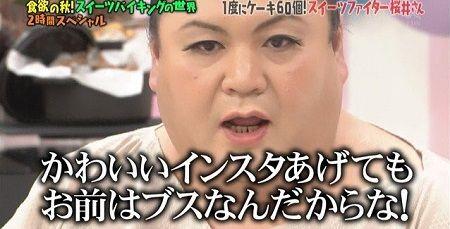 インスタ映え 食べ物 粗末 残す おっさん 飲み会 料理に関連した画像-01