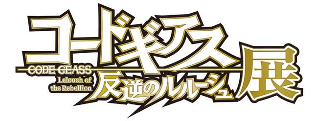 news_header_codegeass_logo