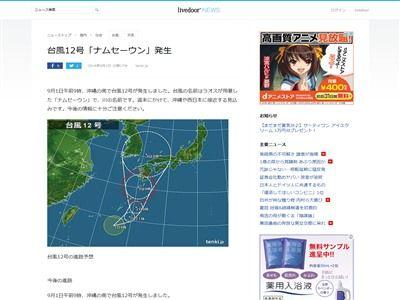 台風12号 ナムセーウン 西日本 上陸に関連した画像-02
