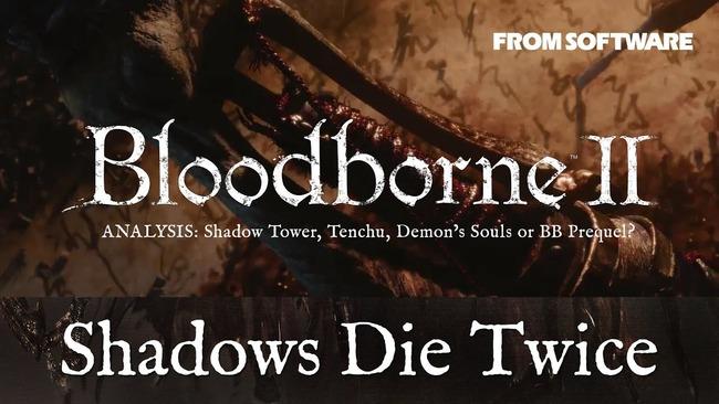フロムソフトウェア ShadowsDieTwice E3に関連した画像-01