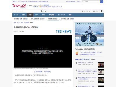 北朝鮮ミサイル2発再びに関連した画像-02