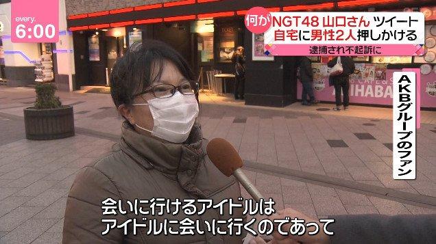 NGT48 アイドル ファン 山口真帆に関連した画像-02