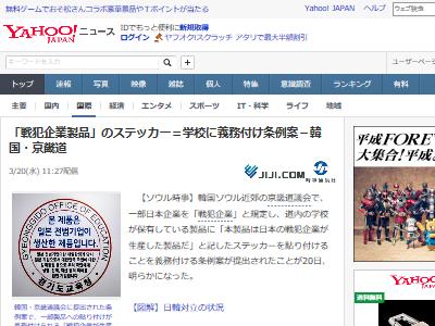 韓国 学校 戦犯 ステッカーに関連した画像-02