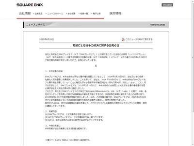 ハイスコアガール 著作権 スクエニ SNK 和解に関連した画像-02