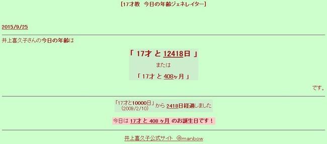 井上喜久子 おいおい 17歳 生誕祭 誕生日に関連した画像-02
