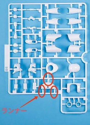 おもちゃ屋 ガンプラ 転売対策 購入時 ランナーカットに関連した画像-04