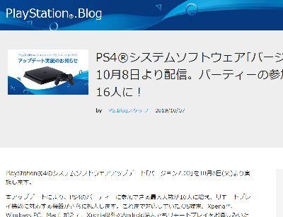 PS4 アップデート パーティー リモートプレイ Androidに関連した画像-02