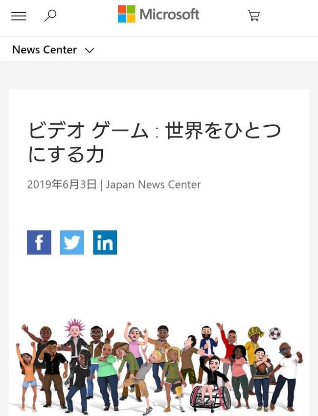 おま国 マイクロソフト 日本 に関連した画像-02
