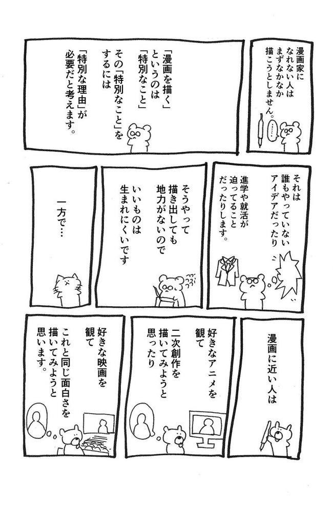 編集者 漫画家 なれる人 なれない人に関連した画像-03