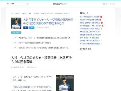 日ハム 大谷翔平 投手 メジャー 移籍 挑戦 争奪戦に関連した画像-02