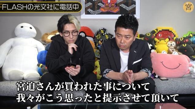 宮迫博之 米 買い溜め FLASH 電凸 youtube 謝罪に関連した画像-13
