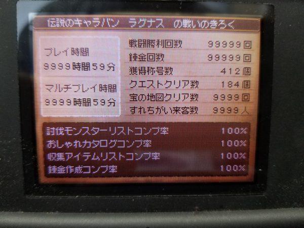 ドラクエ9 ドラゴンクエスト9 400本 砂倉 に関連した画像-04