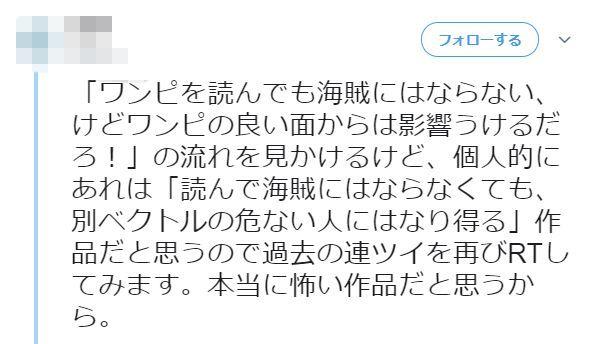 ワンピース ブチギレ 尾田栄一郎に関連した画像-02