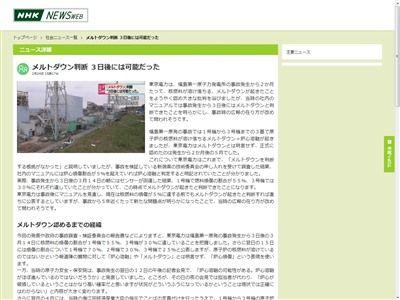 東京電力 メルトダウン 隠蔽に関連した画像-02