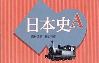 センター試験 日本史A 妖怪 ゲゲゲの鬼太郎 妖怪ウォッチに関連した画像-01