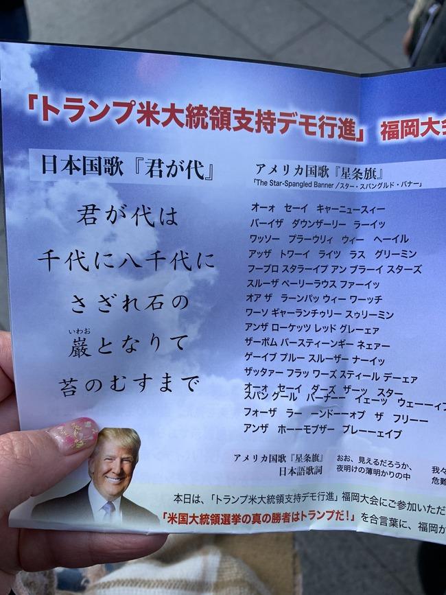 トランプ大統領 支持者 デモ行進 福岡 米大統領 日本 陰謀論に関連した画像-07