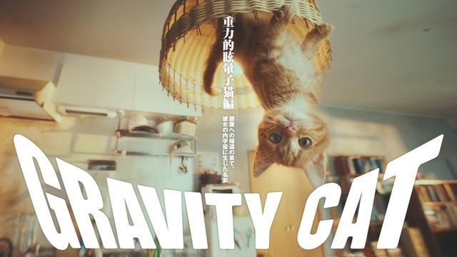グラビティデイズ2 CM 広告賞に関連した画像-01